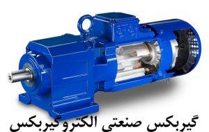الکتروگیربکس - یک گیربکس صنعتی